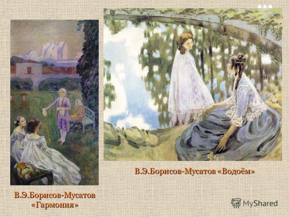 В.Э.Борисов-Мусатов «Водоём» В.Э.Борисов-Мусатов «Гармония»