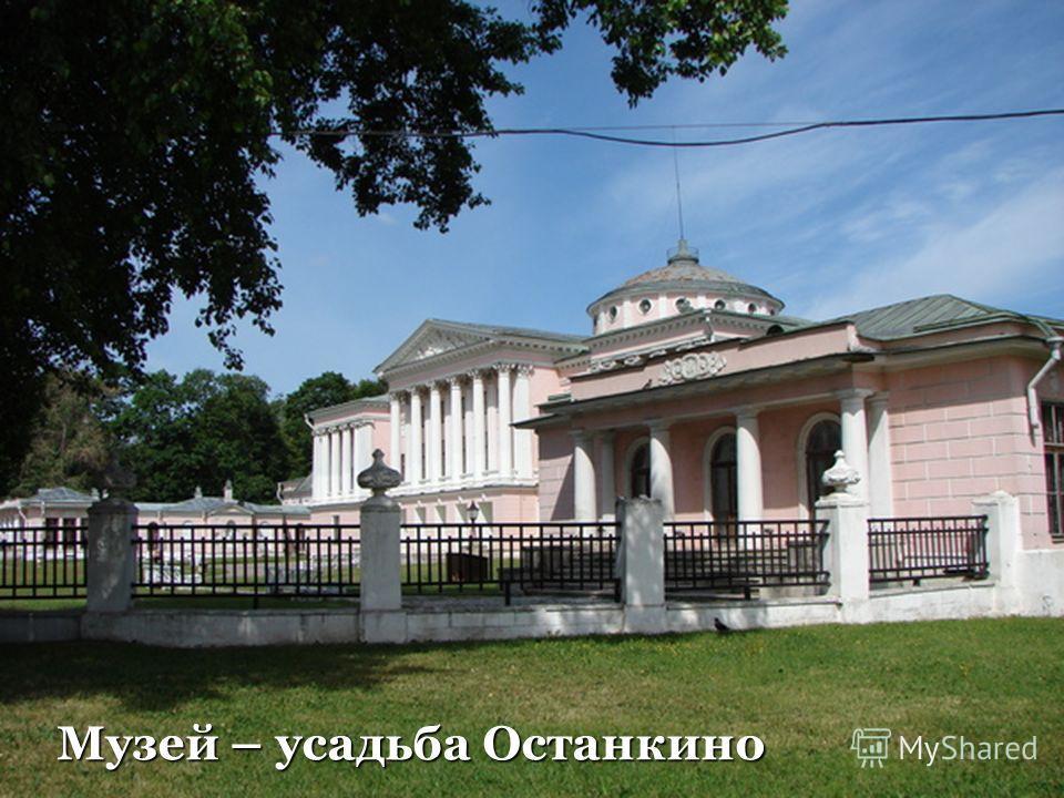 Музей – усадьба Останкино