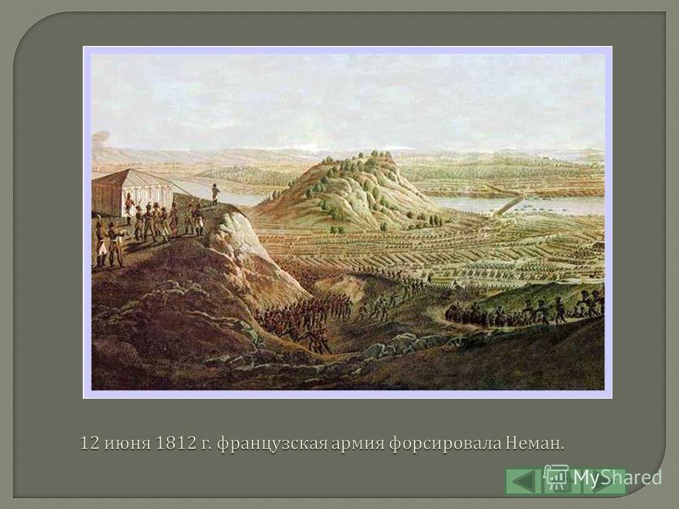 12 июня 1812 г. французская армия форсировала Неман.