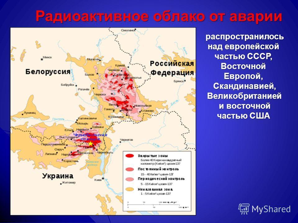 Радиоактивное облако от аварии распространилось над европейской частью СССР, Восточной Европой, Скандинавией, Скандинавией, Великобританией Великобританией и восточной и восточной частью США