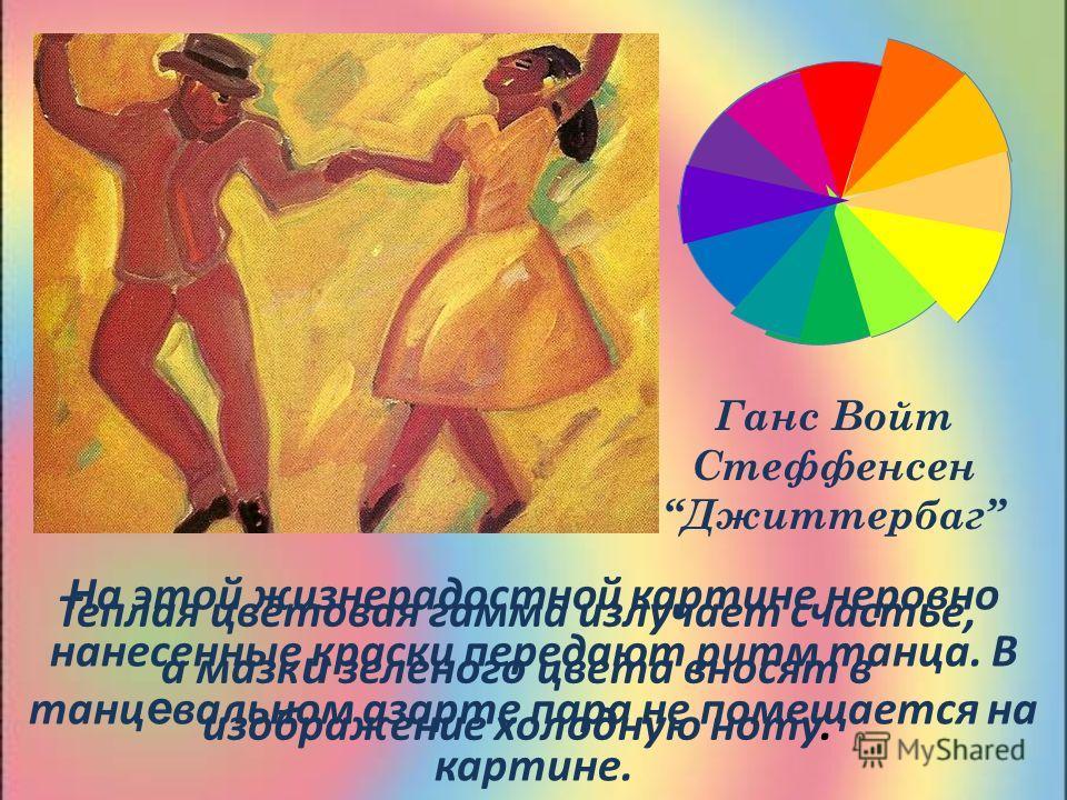 На этой жизнерадостной картине неровно нанесенные краски передают ритм танца. В танц е вальном азарте пара не помещается на картине. Теплая цветовая гамма излучает счастье, а мазк и зеленого цвета вносят в изображение холодную ноту. Ганс Войт Стеффен