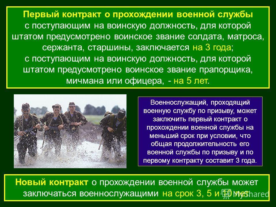 Первый контракт о прохождении военной службы с поступающим на воинскую должность, для которой штатом предусмотрено воинское звание солдата, матроса, сержанта, старшины, заключается на 3 года; с поступающим на воинскую должность, для которой штатом пр