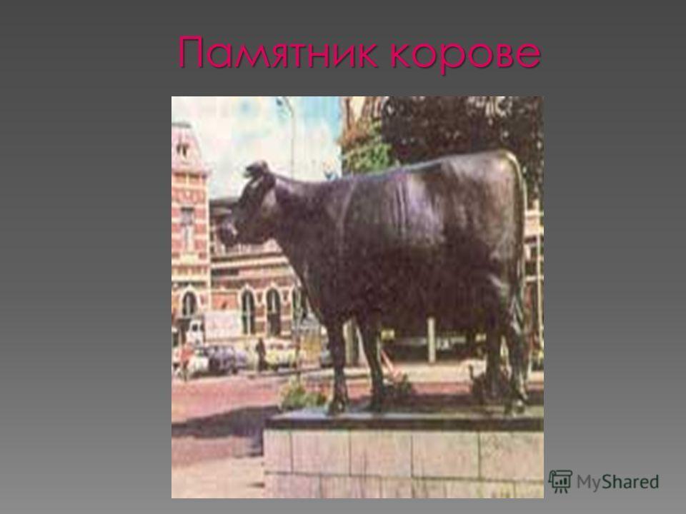 Памятник корове