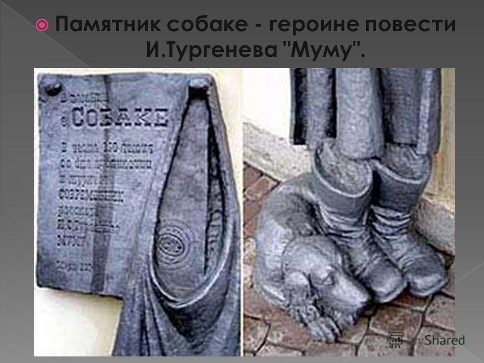 Памятник собаке - героине повести И.Тургенева Муму.