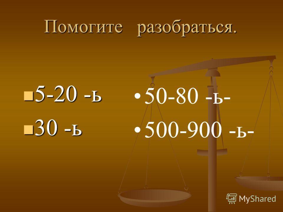 Помогите разобраться. 5-20 -ь 5-20 -ь 30 -ь 30 -ь 50-80 -ь- 500-900 -ь-