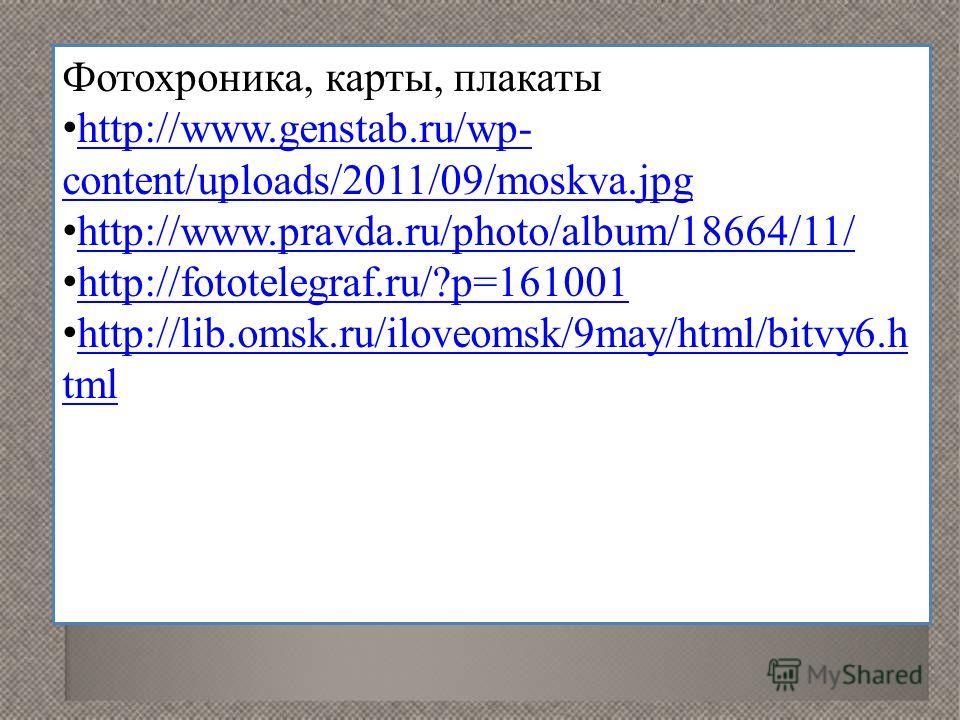 Фотохроника, карты, плакаты http://www.genstab.ru/wp- content/uploads/2011/09/moskva.jpg http://www.genstab.ru/wp- content/uploads/2011/09/moskva.jpg http://www.pravda.ru/photo/album/18664/11/ http://fototelegraf.ru/?p=161001 http://lib.omsk.ru/ilove