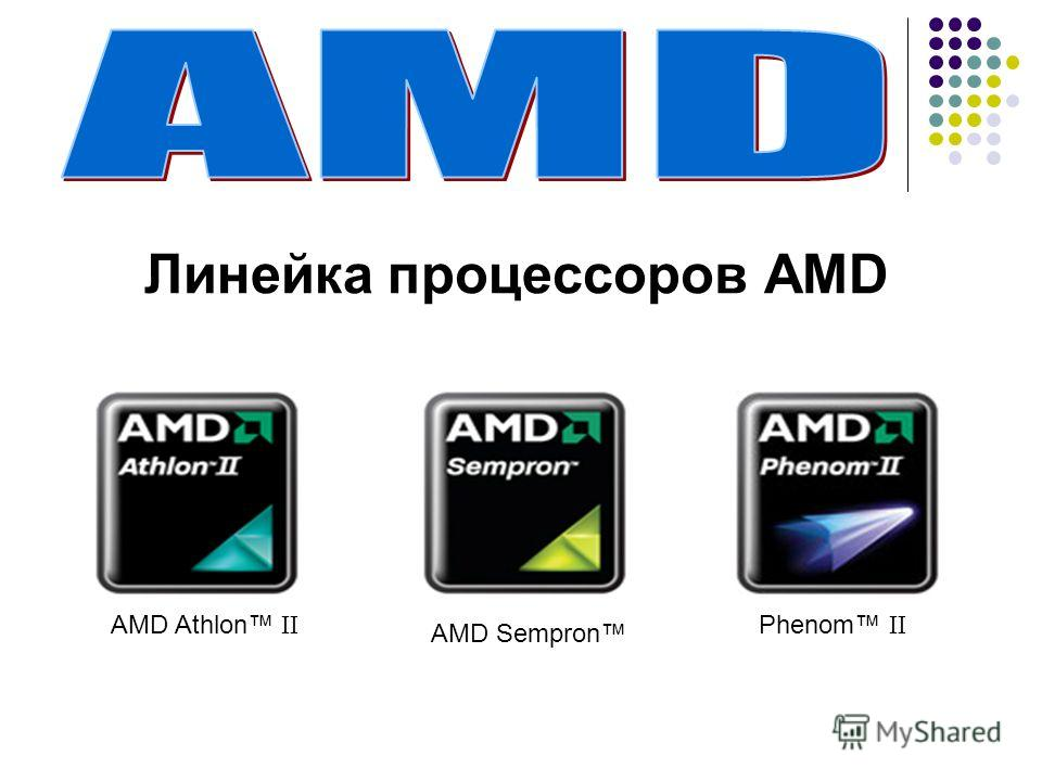Линейка процессоров AMD Phenom II AMD Athlon II AMD Sempron