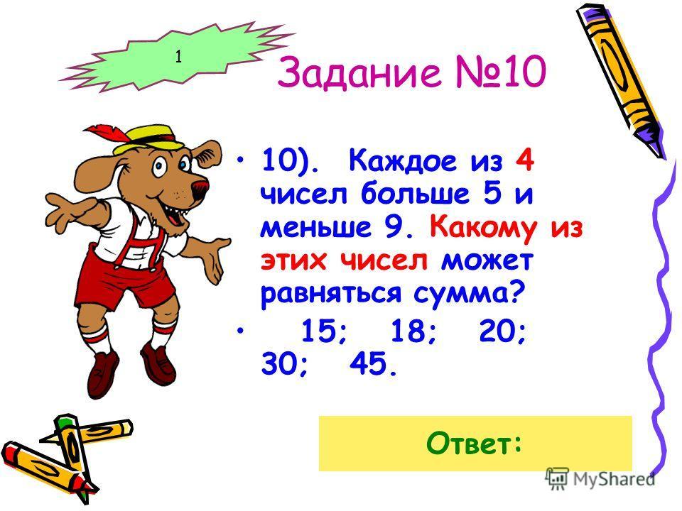 Задание 9 9). Ваня старше Пети на 3 года и 1 день. Ваня родился 1 января 1997 года. Когда родился Петя? 2 Ответ: