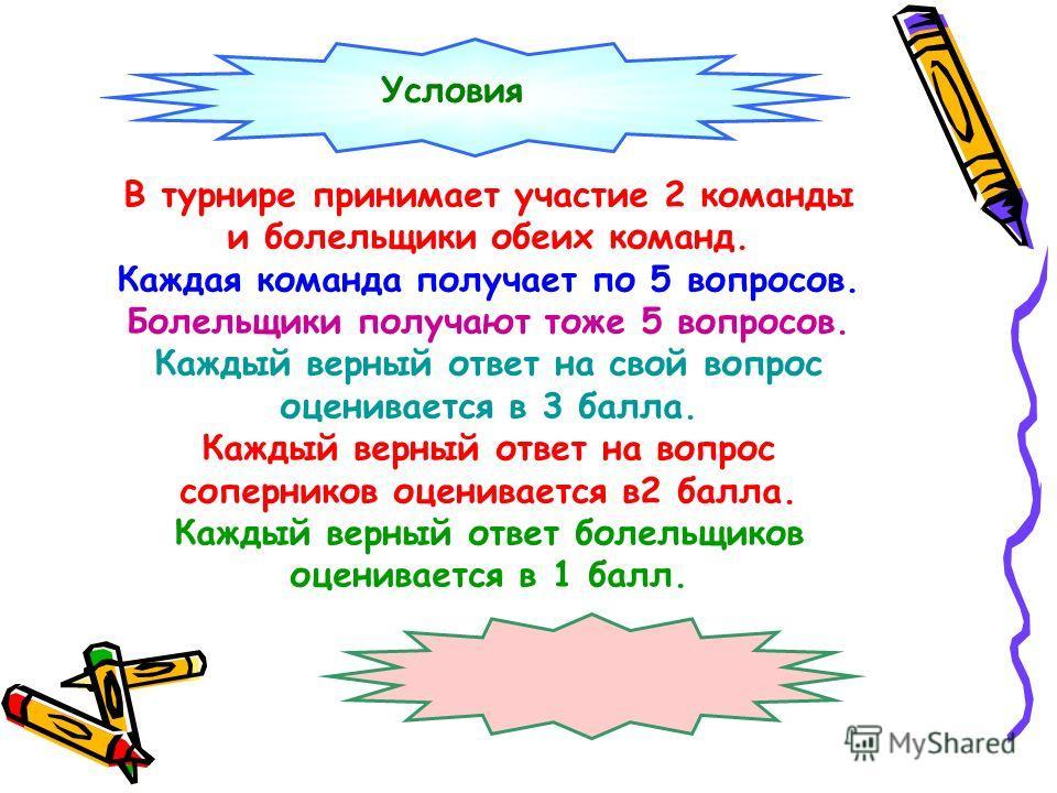 Турнир смекалистых. 5 класс Турнир смекалистых. 5 класс Учитель математики МОУ СОШ 4 г.Меленки Нестеренко Н.И.