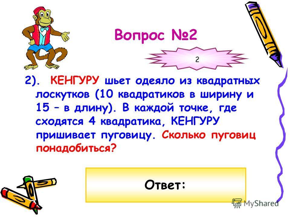 Вопрос 1 1). Какая из букв слова КЕНГУРУ имеет самый большой номер в русском алфавите? Ответ: 1