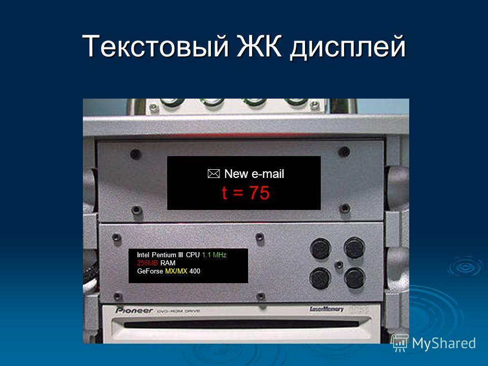 Текстовый ЖК дисплей New e-mail t = 75 Intel Pentium III CPU 1.1 MHz 256MB RAM GeForse MX/MX 400