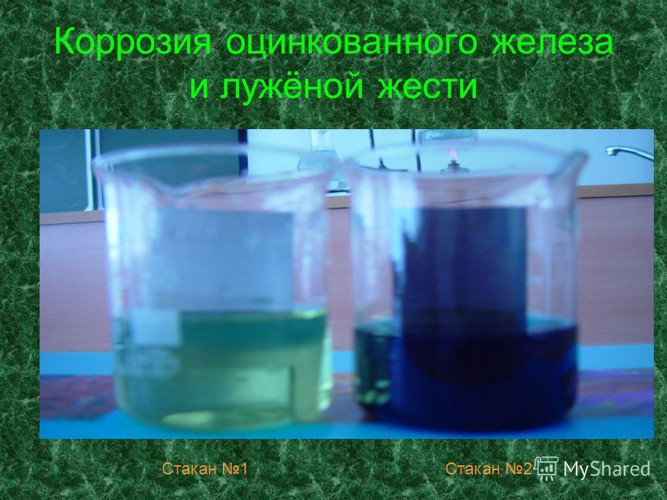 Коррозия оцинкованного железа и лужёной жести Стакан 1Стакан 2