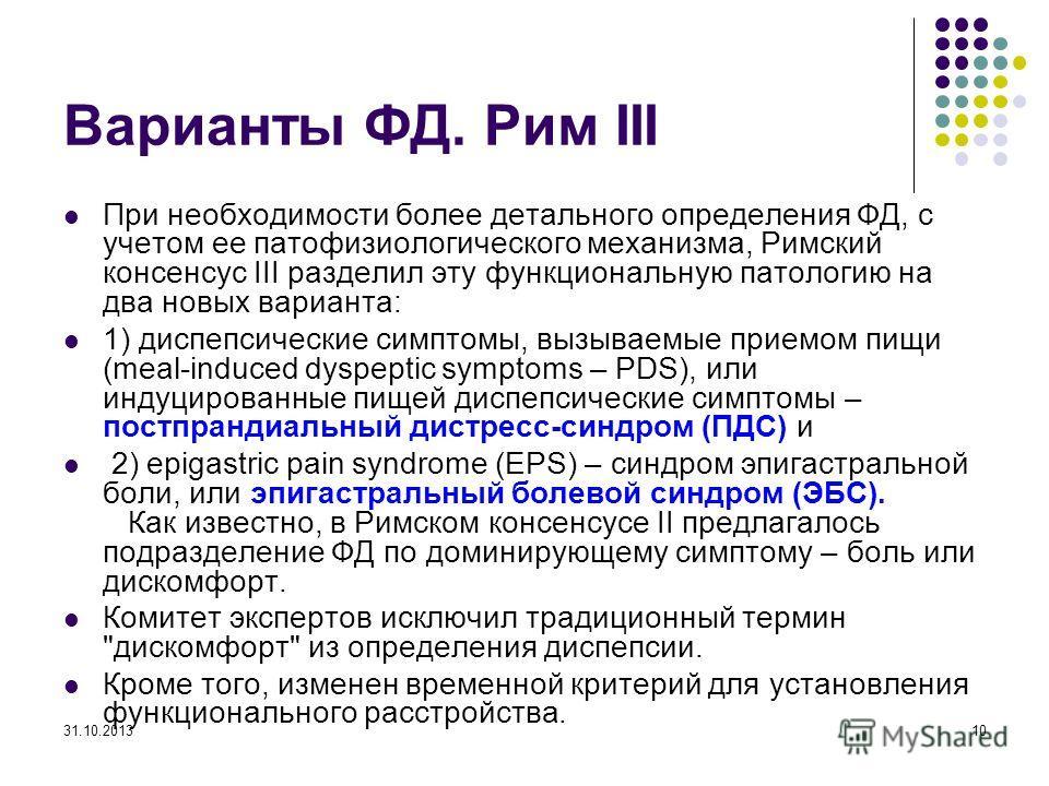 epigastric discomfort дискомфорт: