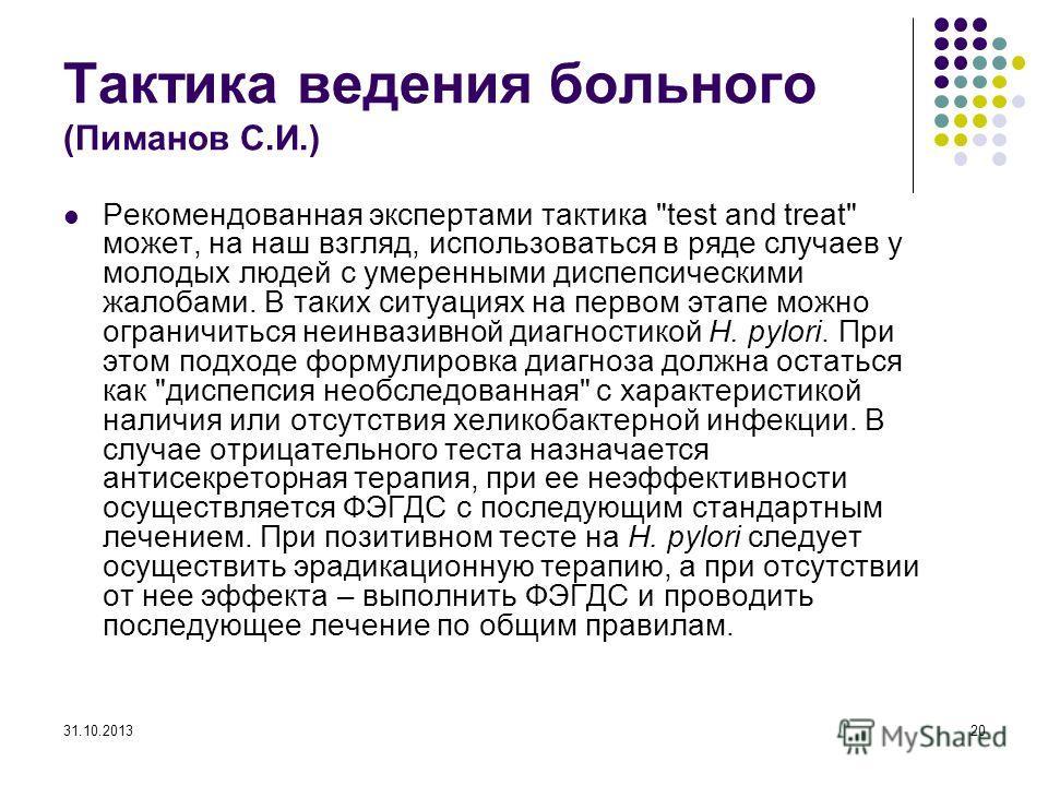 рекомендованная тактика при окс статины