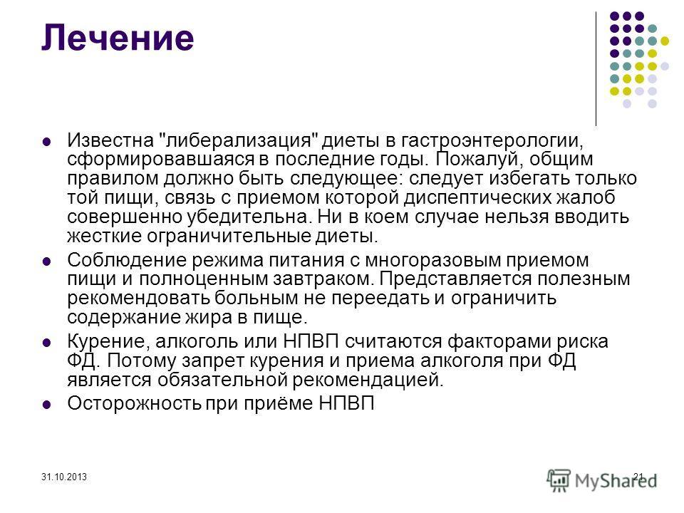 31.10.201321 Лечение Известна