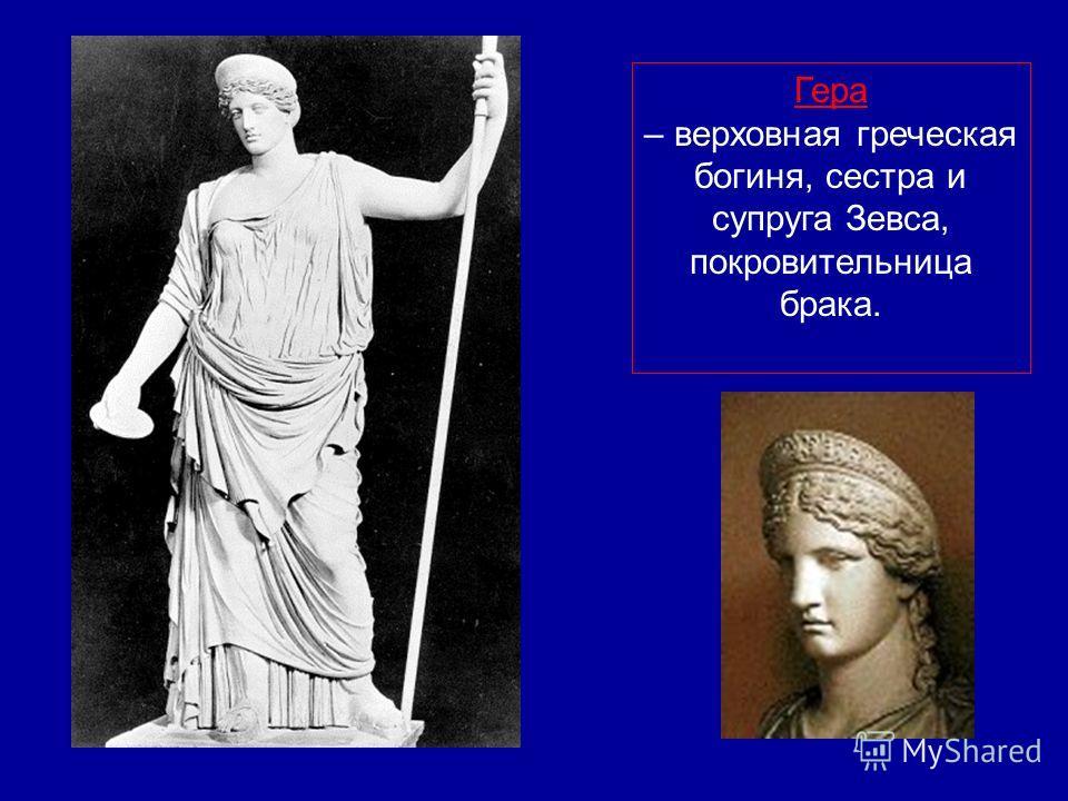 Гера – верховная греческая богиня, сестра и супруга Зевса, покровительница брака.