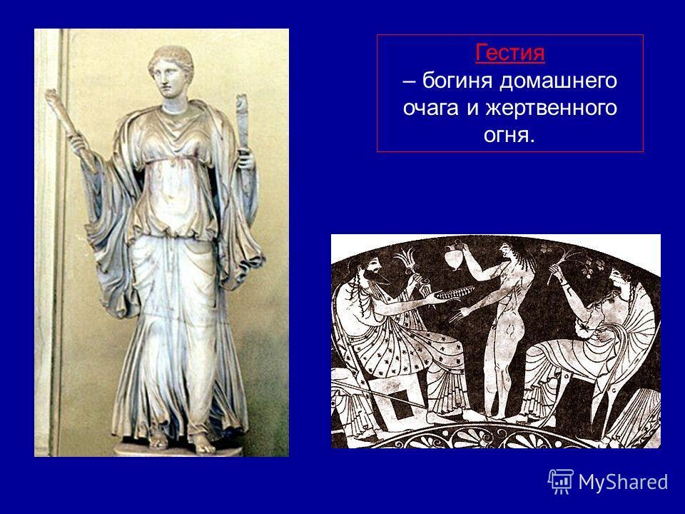 Гестия – богиня домашнего очага и жертвенного огня.