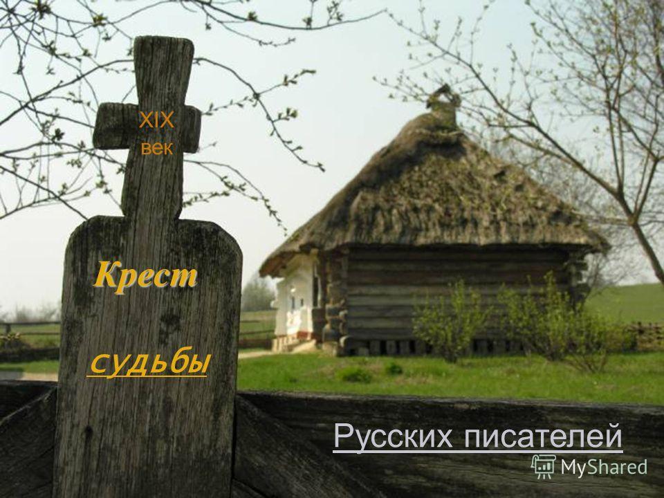 Крест судьбы Русских писателей XIX век