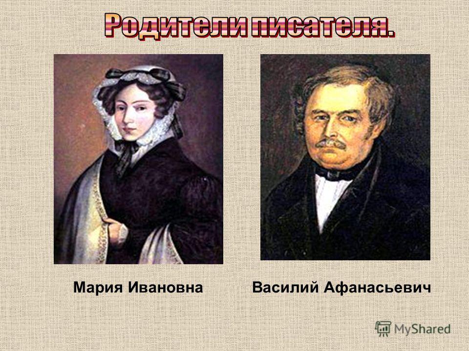 Мария ИвановнаВасилий Афанасьевич