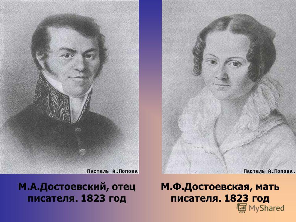 М.Ф.Достоевская, мать писателя. 1823 год М.А.Достоевский, отец писателя. 1823 год