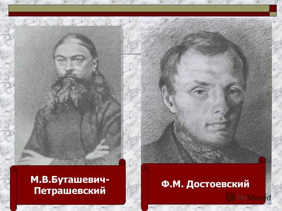 Ф.М. Достоевский М.В.Буташевич- Петрашевский