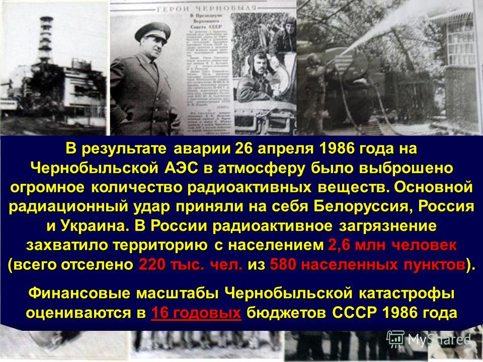 В результате аварии 26 апреля 1986 года на Чернобыльской АЭС в атмосферу было выброшено огромное количество радиоактивных веществ. Основной радиационный удар приняли на себя Белоруссия, Россия и Украина. В России радиоактивное загрязнение захватило т
