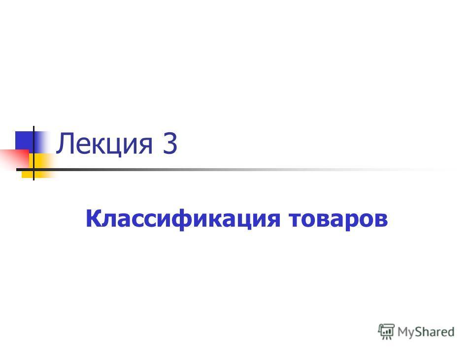 Лекция 3 Классификация товаров