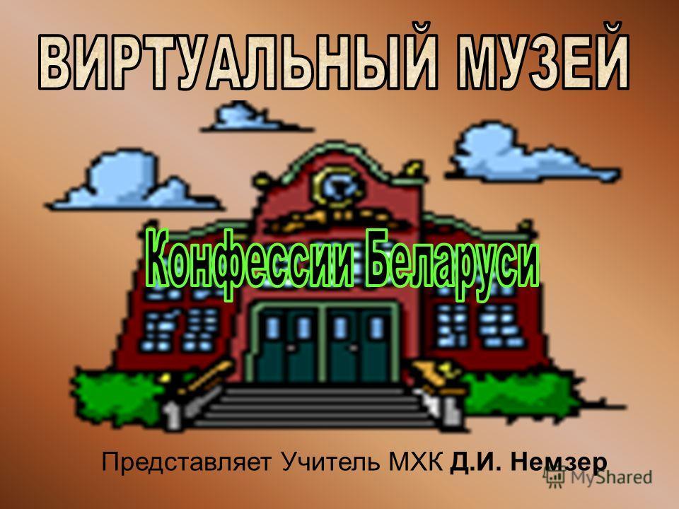 Представляет Учитель МХК Д.И. Немзер