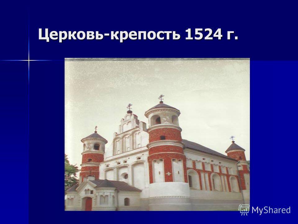 Церковь-крепость 1524 г.