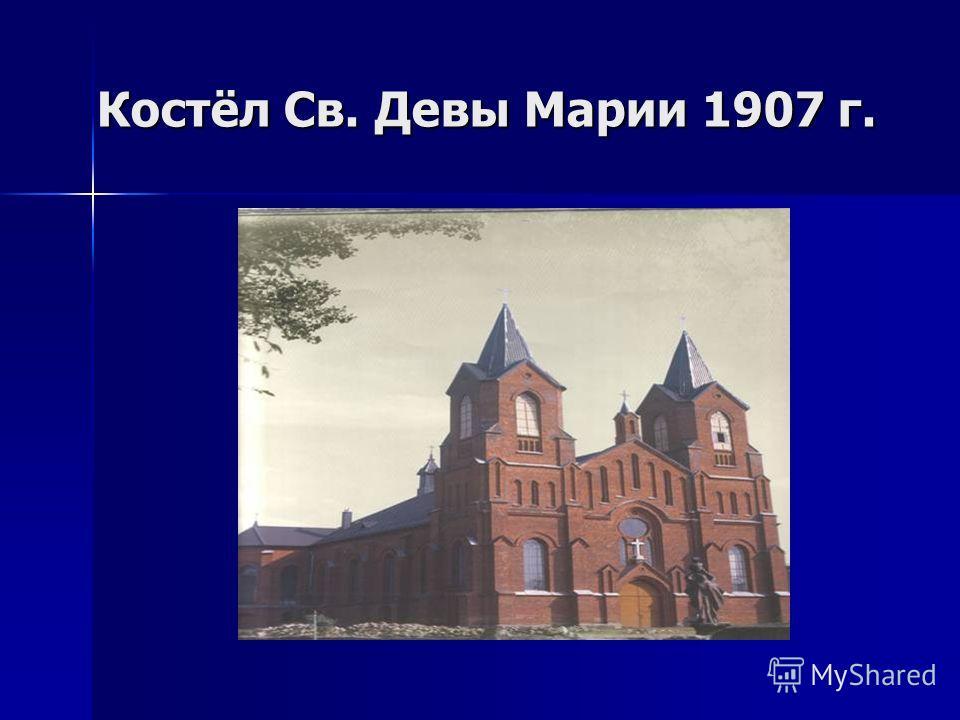 Костёл Св. Девы Марии 1907 г.