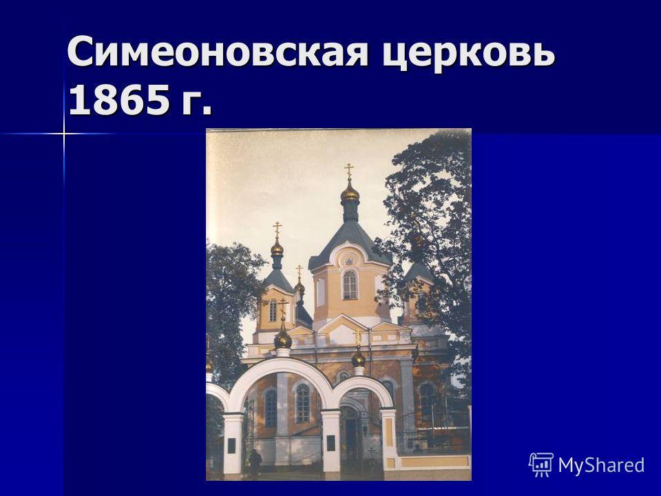 Симеоновская церковь 1865 г.