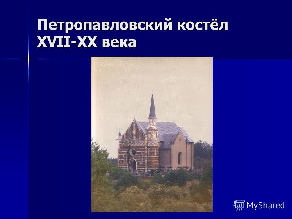 Петропавловский костёл XVII-XX века
