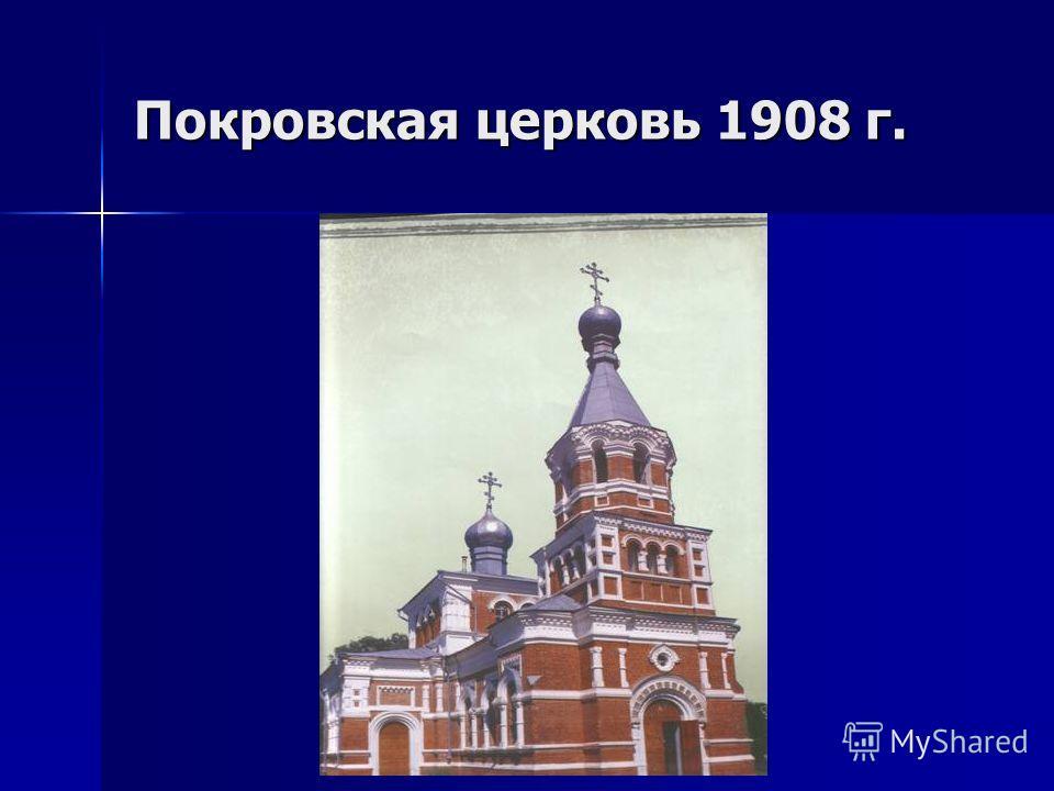 Покровская церковь 1908 г.