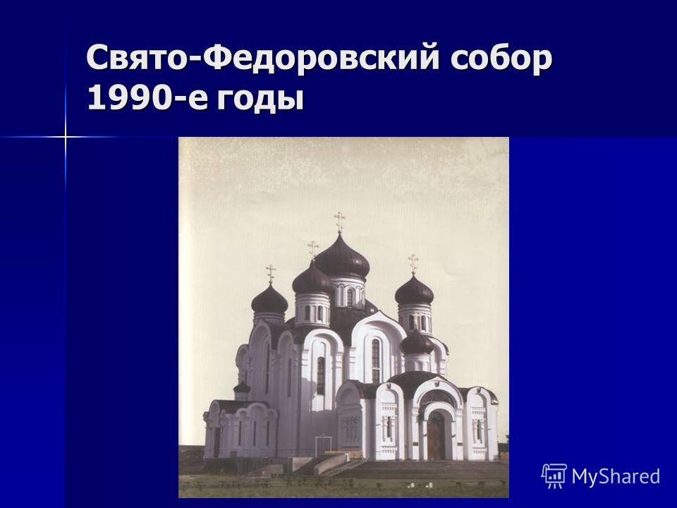 Свято-Федоровский собор 1990-е годы