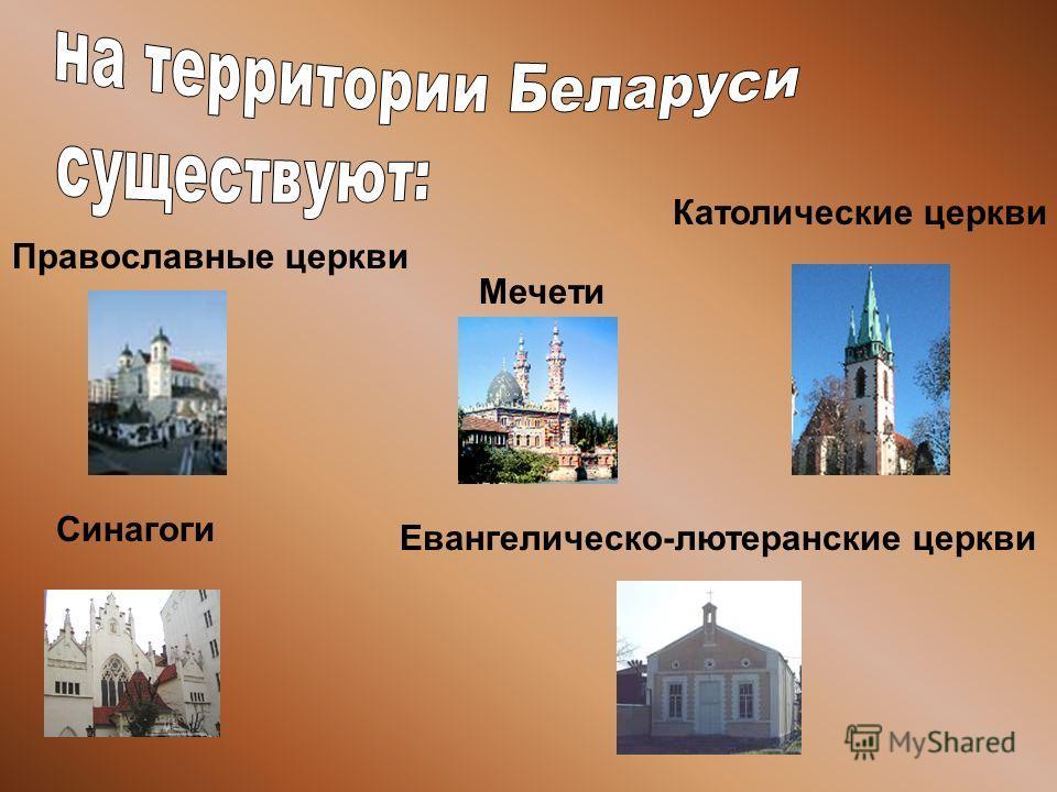 Православные церкви Католические церкви Евангелическо-лютеранские церкви Мечети Синагоги