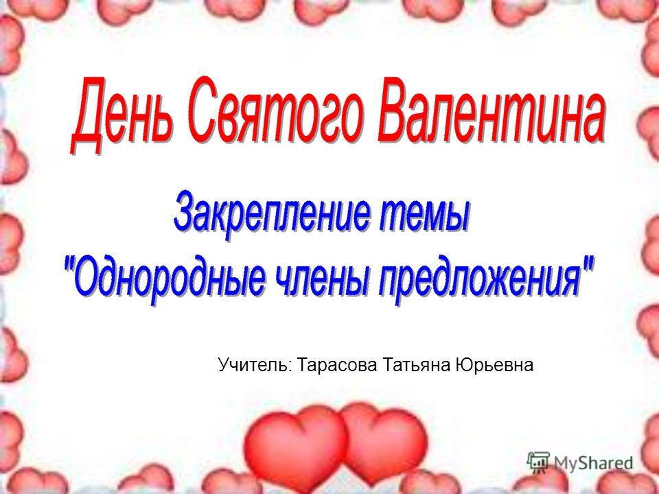 Учитель: Тарасова Татьяна Юрьевна
