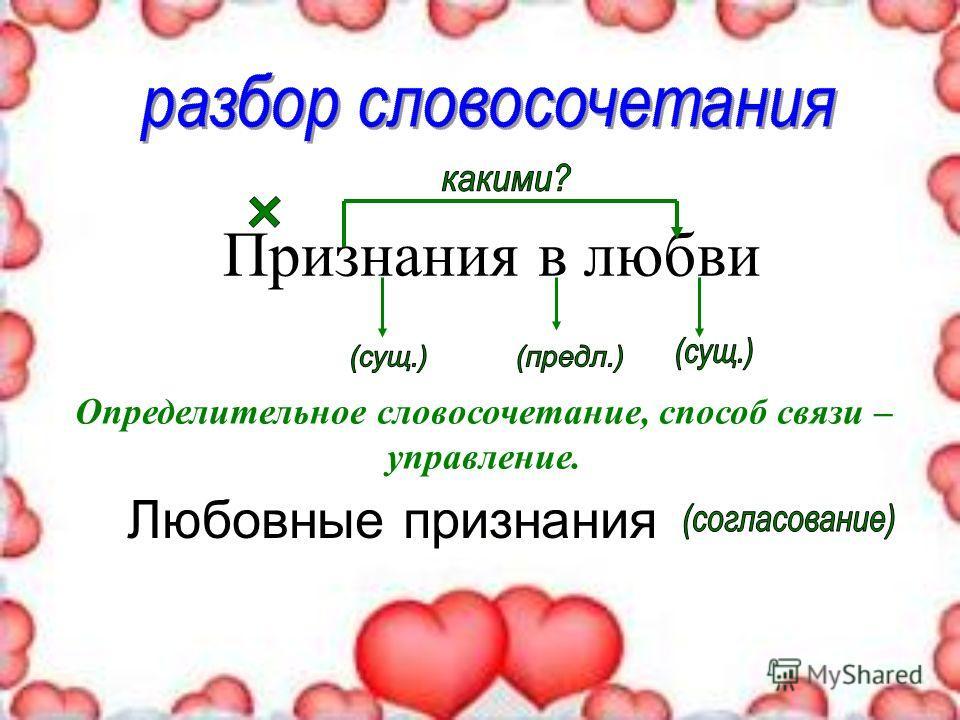 Признания в любви Определительное словосочетание, способ связи – управление. Любовные признания
