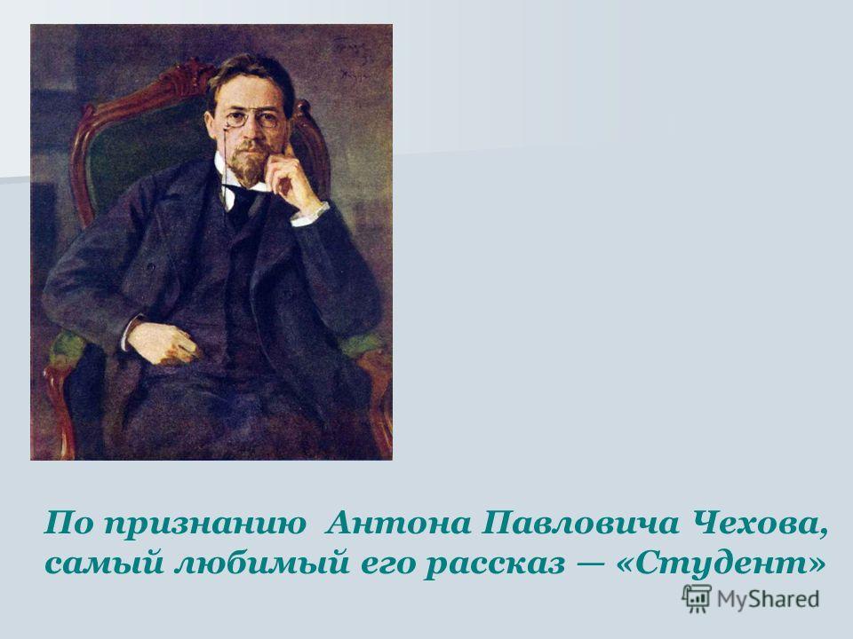 По признанию Антона Павловича Чехова, самый любимый его рассказ «Студент»