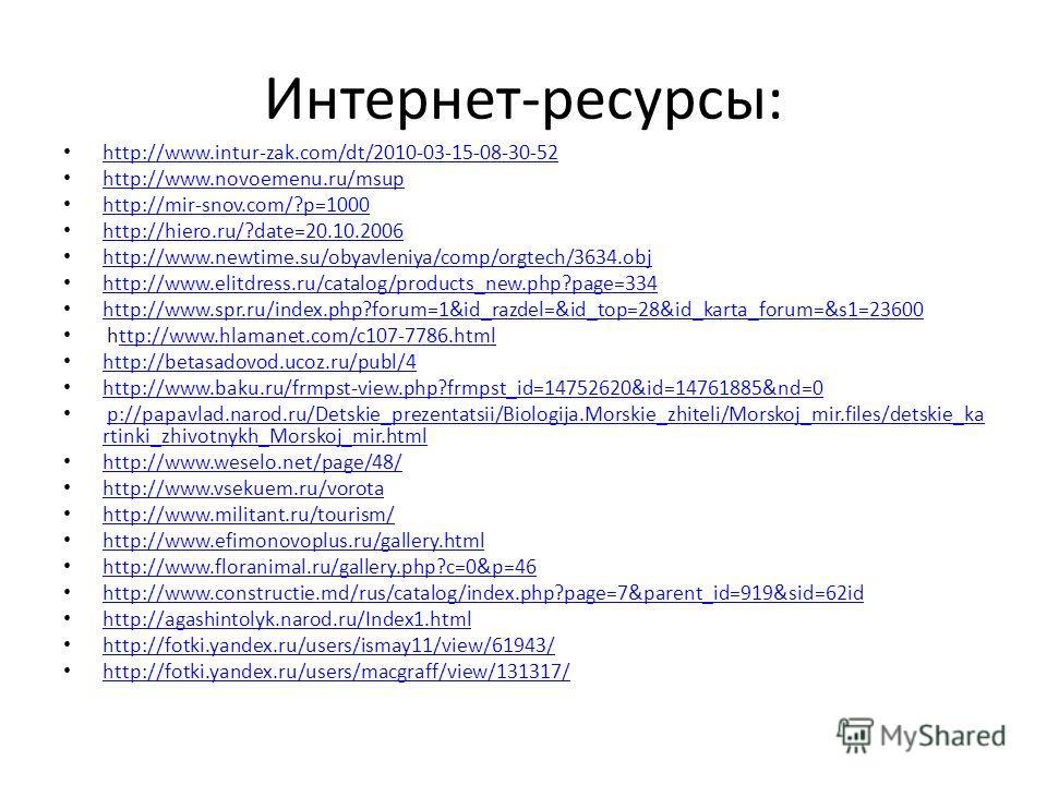 Интернет-ресурсы: http://www.intur-zak.com/dt/2010-03-15-08-30-52 http://www.novoemenu.ru/msup http://mir-snov.com/?p=1000 http://hiero.ru/?date=20.10.2006 http://www.newtime.su/obyavleniya/comp/orgtech/3634.obj http://www.elitdress.ru/catalog/produc