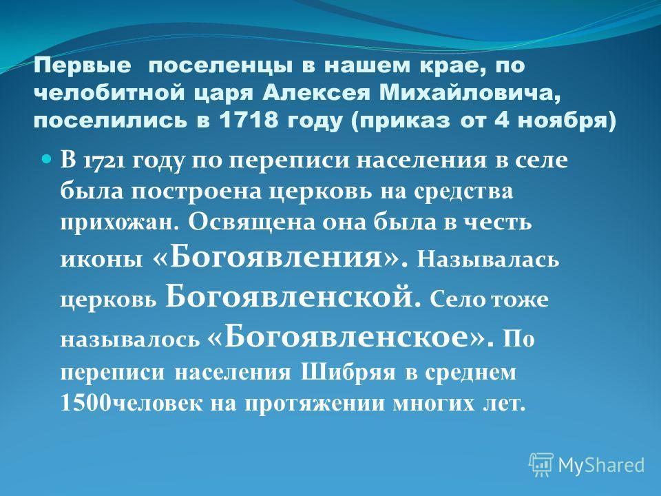 Первые поселенцы в нашем крае, по челобитной царя Алексея Михайловича, поселились в 1718 году (приказ от 4 ноября) В 1721 году по переписи населения в селе была построена церковь на средства прихожан. Освящена она была в честь иконы «Богоявления». На