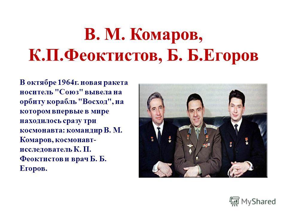 В. М. Комаров, К.П.Феоктистов, Б. Б.Егоров В октябре 1964г. новая ракета носитель