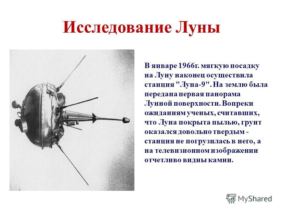 Исследование Луны В январе 1966г. мягкую посадку на Луну наконец осуществила станция