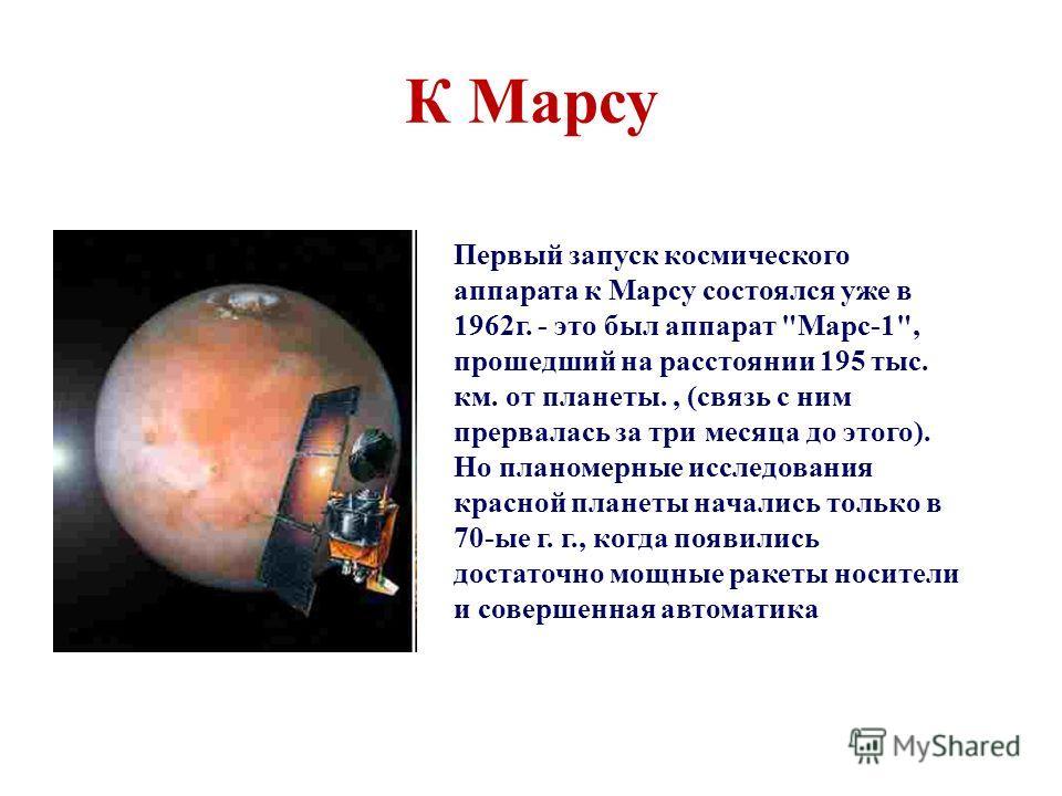 К Марсу Первый запуск космического аппарата к Марсу состоялся уже в 1962г. - это был аппарат