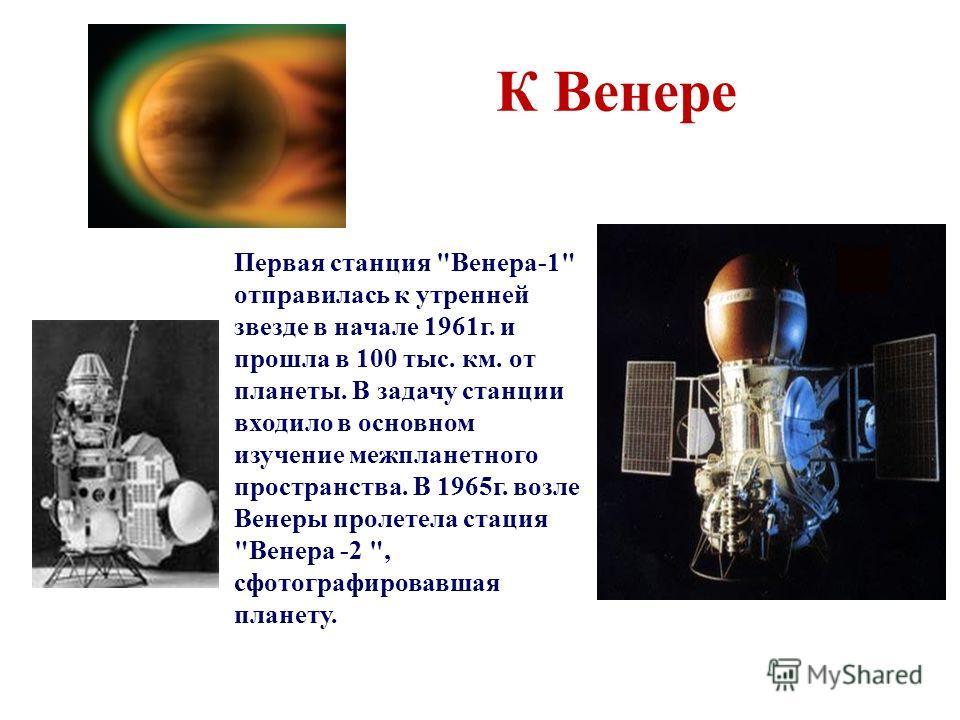 К Венере Первая станция