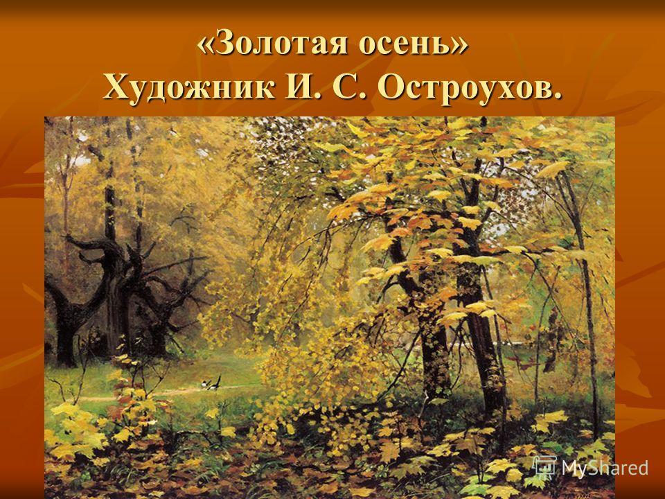 «Золотая осень» Художник И. С. Остроухов.