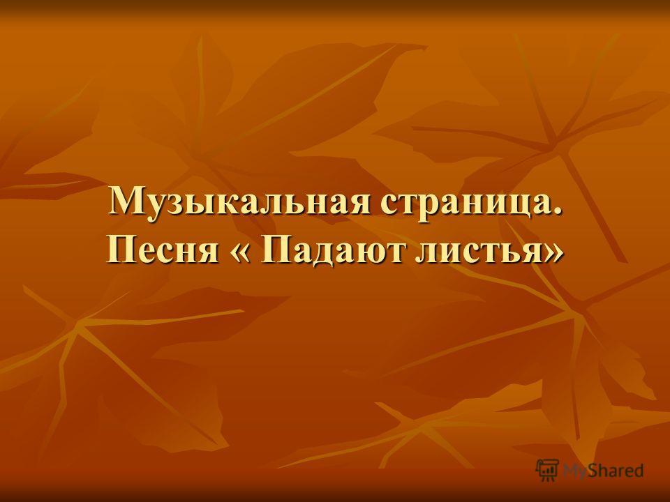 Музыкальная страница. Песня « Падают листья»