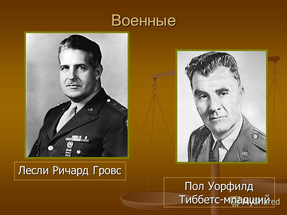 Военные Лесли Ричард Гровс Пол Уорфилд Тиббетс-младший