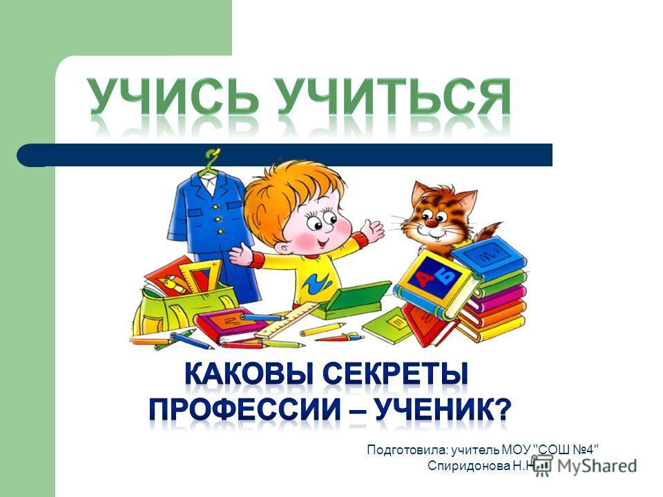 Подготовила: учитель МОУ СОШ 4 Спиридонова Н.Н.