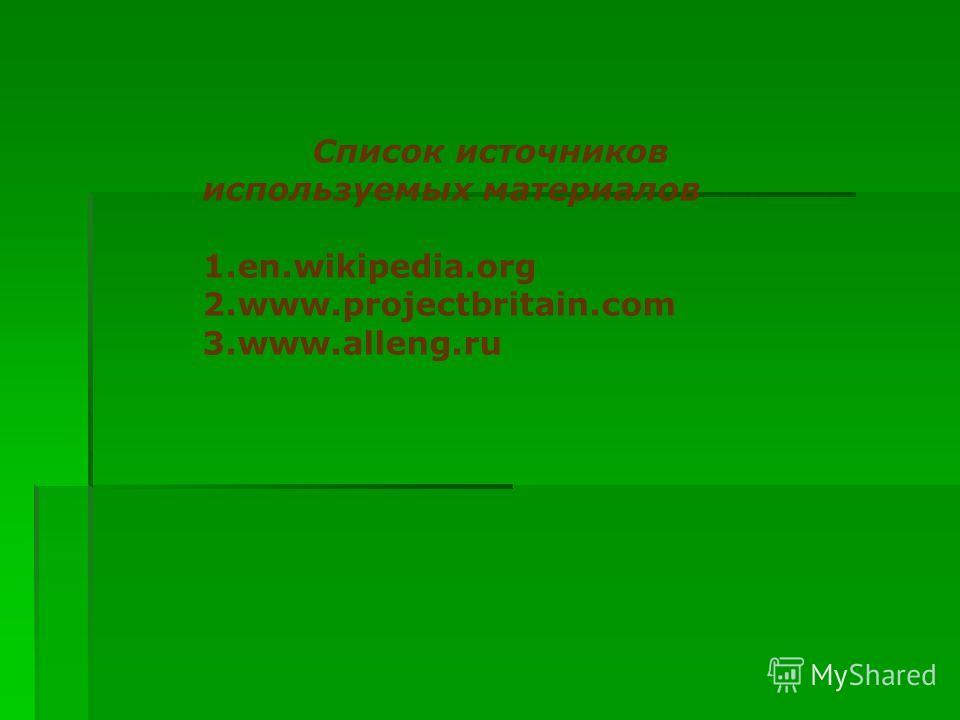 Список источников используемых материалов 1.en.wikipedia.org 2.www.projectbritain.com 3.www.alleng.ru