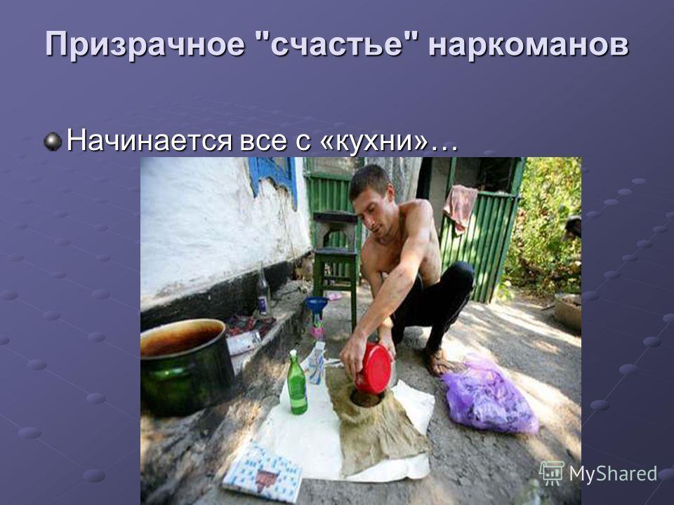 Призрачное счастье наркоманов Начинается все с «кухни»…